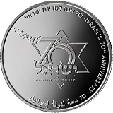Pamětní stříbrná mince, 2NIS 70. výročí Izraele proof