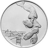 Pamětní stříbrná mince, 100Kčs Antonín Dvořák stand