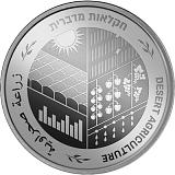 Pamětní stříbrná mince, 1NIS Zemědělství v Izraeli 2020 proof-like